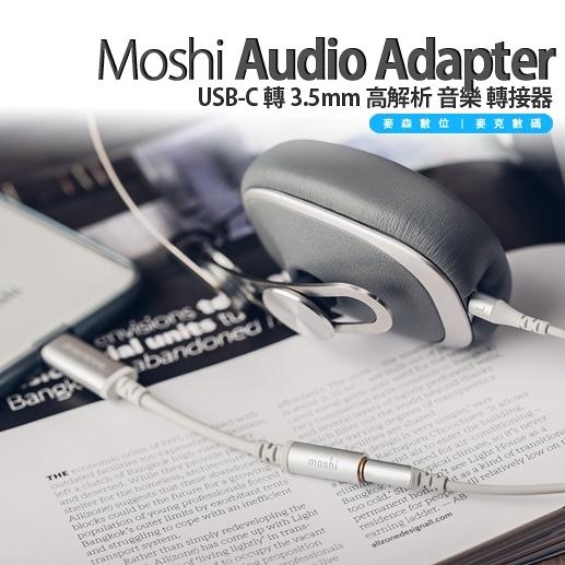 Moshi Audio Adapter USB-C 轉 3.5mm 高解析 音樂 轉接器