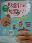 【書寶二手書T5/餐飲_YCX】鬆餅粉做點心:103種魔法美味輕鬆學會_王安琪