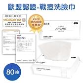 買越多越便宜【戰痘天然洗臉巾】80抽/包-R11 (加厚加大款)卸妝洗臉、跟痘痘肌說掰掰