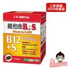 三多【維他命B12+S.膜衣錠】30錠盒裝【醫妝世家】 素食可吃