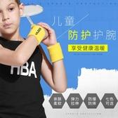 運動護腕護具排球兒童學生籃球男童女童小孩手腕護手毛巾夏季擦汗