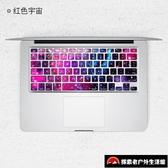 蘋果筆記本鍵盤膜MacBook Air貼紙彩膜Pro鍵盤保護貼膜【探索者戶外生活館】
