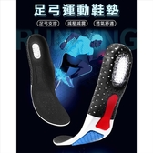 EVA蜂窩緩衝鞋墊 矽膠氣墊鞋墊 透氣防震減壓增高墊 球鞋舒適鞋墊 戶外活動 扁平足鞋墊 腳底避