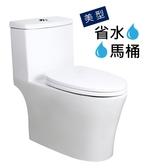 *熱銷全台*馬桶 單體 二段式省水 雙孔水龍捲 超強沖水!緩降馬桶蓋 抗汙釉面 超級好清潔
