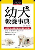 (二手書)幼犬教養事典