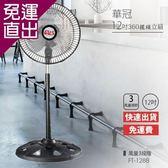 華冠 MIT台灣製造 12吋鋁葉升降桌立扇/強風電風扇(360度旋轉)FT-1288【免運直出】