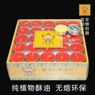 酥油燈4小時100粒純天然無煙酥油蠟燭香...