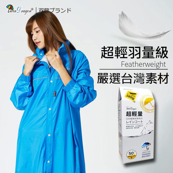 [中壢安信] 雙龍牌 超輕量日系極簡前開式雨衣 水藍 連身式 雨衣 EU4074