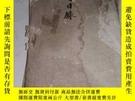 二手書博民逛書店手抄本罕見內容自睇 (8面)Y193535