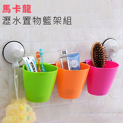 多功能馬卡龍瀝水置物籃架組 廚房 衛浴 杯架《YV7820》快樂生活網