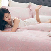 紛紛花語(粉)-天絲兩用被床罩六件組 雙人尺寸【百分百奧地利天絲】