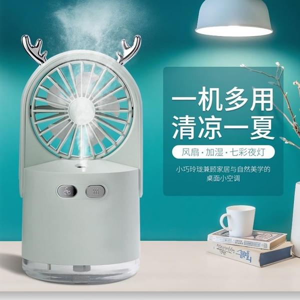 風扇便攜式迷你小型桌面超靜音辦公室桌噴霧加濕器制冷