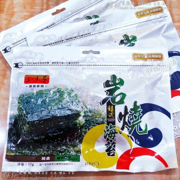 三味屋韓式岩燒海苔 休閒零嘴 海苔包飯(原味)-艾發現