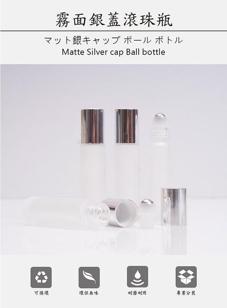 『藝瓶』304不鏽鋼珠磨砂玻璃 百靈油分裝空瓶 滾珠瓶 走珠瓶空瓶 加厚瓶身 霧面銀蓋滾珠瓶