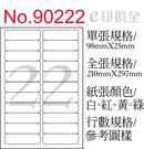 彩色電腦標籤紙 No 90222 (12張/盒)