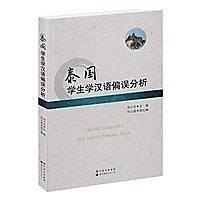 簡體書-十日到貨 R3Y【泰國學生學漢語偏誤分析】 9787510077173 世界圖書出版公司 作者:作者