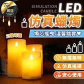 現貨!浪漫 LED仿真蠟燭燈 高12.5cm 電子蠟燭燈 小蠟燭 擬真蠟燭 搖擺燈芯 #捕夢網