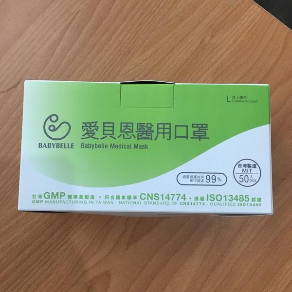[限量特殊色//櫻花粉] 台灣醫用平面成人口罩(50枚)*1+買兩盒送小白兔暖暖包(10入)[美十樂藥妝保健]