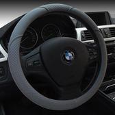 寶馬X1系2系3系5系GT6系7系320Li 525 528Li汽車方向盤套四季把套    晴光小語