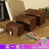 木質存錢罐帶鎖復古百寶箱收納盒儲錢儲蓄罐成人兒童生日禮品 水晶鞋坊
