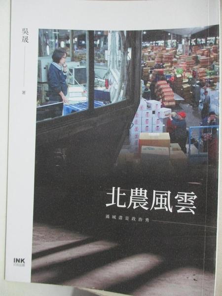 【書寶二手書T5/文學_GNJ】北農風雲:滿城盡是政治秀_吳晟