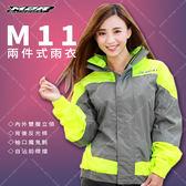 [中壢安信] M2R M11 灰螢光黃 兩件式 雨衣 風衣 合身舒適 潮流亮眼 創新剪裁 雙層立領