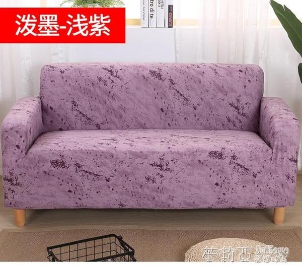 沙發墊 沙發套全包萬能套沙發布全蓋通用型布藝沙發墊貴妃沙發罩皮四季款 茱莉亞