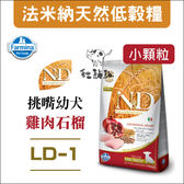 Farmina法米納LD-1[雞肉石榴天然幼犬糧,小顆粒,2.5kg]