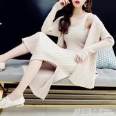 背心毛衣裙兩件套寬鬆針織開衫初秋網紅吊帶裙子套裝 格蘭小舖