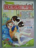 【書寶二手書T1/兒童文學_GOY】我和狗狗的約定_羅彩渝