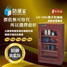 防潮家 電子防潮箱 【WD-206A】 243L 木質感電子防潮箱 台灣製造五年保固終身保修 新風尚潮流