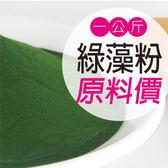 100%純正綠藻粉-1公斤裝-大醫生技