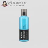 立坽『乾洗髮』得洋公司貨 LAKME萊肯 K.style 冷霧乾洗髮200ml (染冷色系專用) IH05 IM02