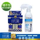 【黃金盾】抗菌清潔噴劑(7天) 200m...