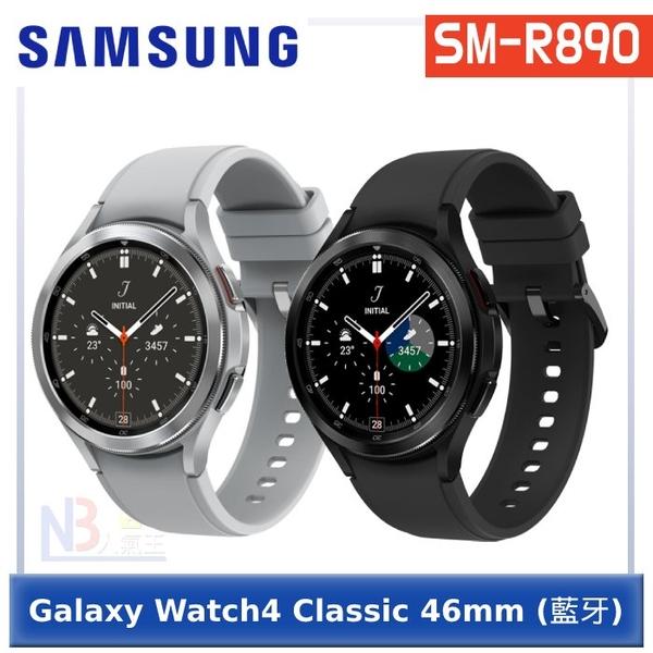 【登錄送防汗皮革錶帶】SAMSUNG Galaxy Watch4 Classic SM-R890 46mm (藍牙)