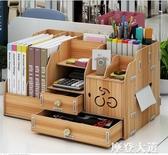 辦公室桌面雜物整理架文件夾收納盒抽屜式書立宿舍書桌置物架神器『摩登大道』
