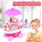 女孩玩具兒童過家家音樂燈光可愛迷你冰淇淋糖果手推車玩具  IGO