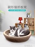 貓抓板 貓抓板碗型貓爪磨爪器耐磨瓦楞紙碗形紙窩貓窩大號貓抓盆貓咪玩具 遇見初晴