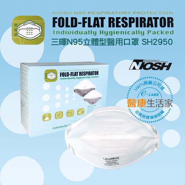 【醫康生活家】三暉N95醫用口罩 SH2950 摺疊式