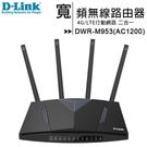D-Link友訊 DWR-M953(AC1200)4G/LTE行動網路/寬頻二合一無線路由器/分享器