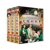 台劇 - 光陰的故事DVD (全107集/14片裝/三盒裝) 陳怡蓉/賴雅妍/楊一展