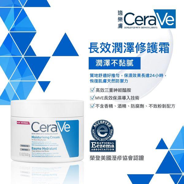 CeraVe 長效潤澤修護霜340g