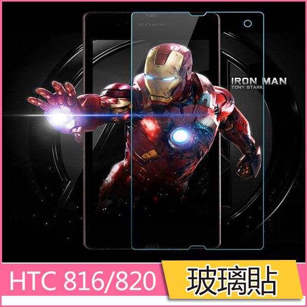 HTC Desire 826 鋼化玻璃膜626 816 820 防摔 防爆 鋼化膜 HTC 826 熒幕保護貼 9H 鋼化膜 耐刮 高清 防指紋