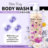 【Hello Kitty】白茉莉&洋甘菊涼感沐浴乳 500ml
