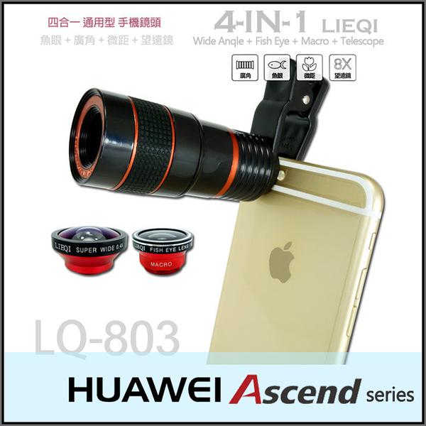 ★魚眼+廣角+微距+望遠鏡Lieqi LQ-803通用手機鏡頭/華為 HUAWEI Ascend G300/G330/G510/G525/G610/G700/G740