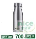 【PERFECT 理想】日式316真空保溫杯/保溫瓶-700cc-台灣製造(不銹鋼色)