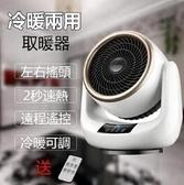 現貨110V 暖風機 取暖器 桌面迷妳 暖風機 家用小型 加熱取暖器 便攜式 電暖器 新年禮物禮品igo