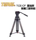【EC數位】 Teris TCE-cf ...