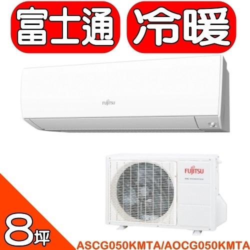 《全省含標準安裝》富士通【ASCG050KMTA/AOCG050KMTA】變頻冷暖分離式冷氣
