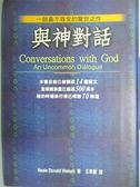 【書寶二手書T1/宗教_KKJ】與神對話_Neale Donald Walsch